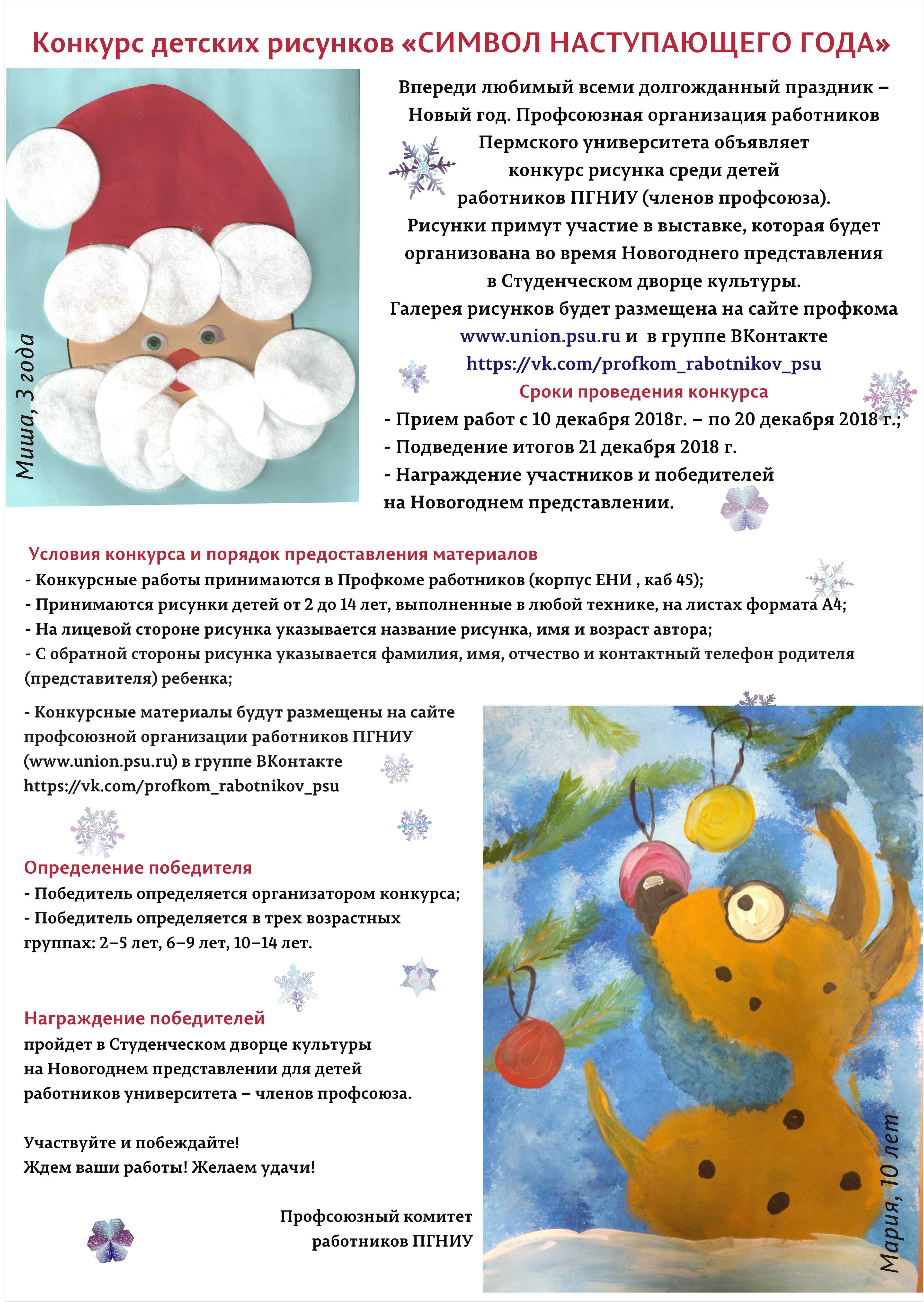 объявление конкурса рисунка 2018