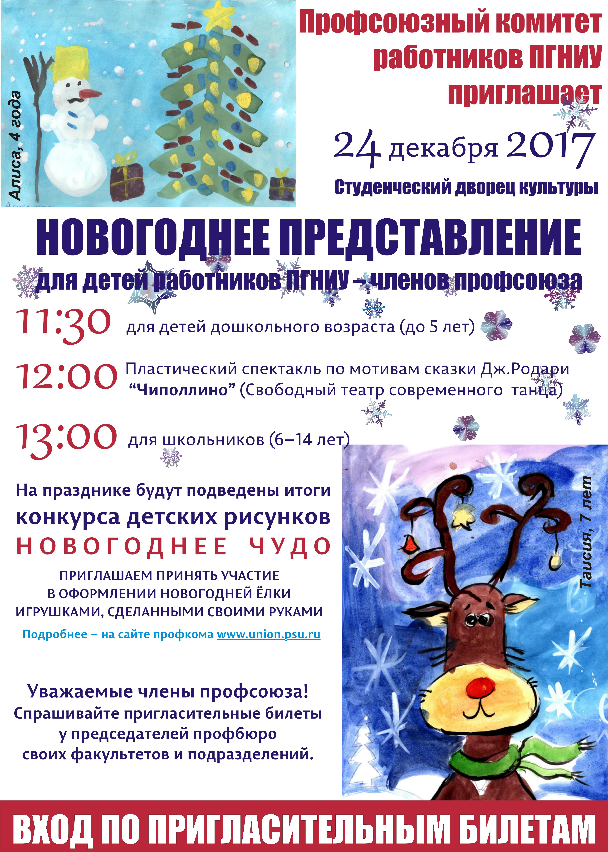 объявление на детский праздник 2018