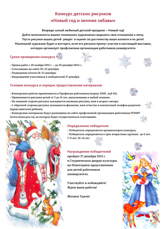 объявление на детский праздник